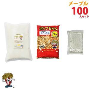 ポップコーン メープルポップコーン 100人セット ポップコーン豆 フレーバー オイル 材料セット|fescogroup