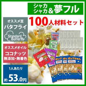 ポップコーン 夢フルポップコーン 100人セット ポップコーン豆 フレーバー オイル 材料セット|fescogroup
