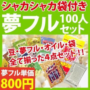 ポップコーン シャカシャカ袋 付き 夢フルポップコーン 100人セット ポップコーン豆 フレーバー オイル 材料セット|fescogroup