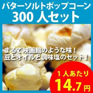 ポップコーン バターソルトポップコーン 300人セット ポップコーン豆 フレーバー オイル 材料セット|fescogroup
