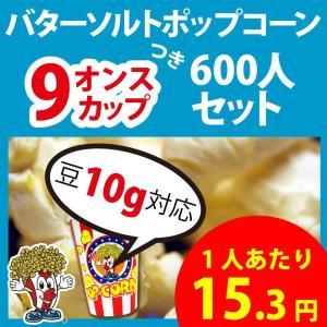 ポップコーン バターソルトポップコーン 600人セット 9オンスカップ付 豆10g対応 ポップコーン ポップコーン豆 フレーバー オイル 材料セット|fescogroup