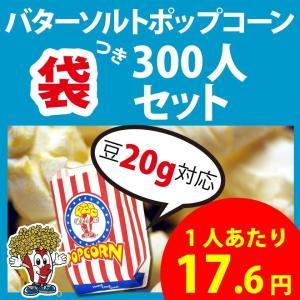 ポップコーン ポップコーン袋付 バターソルトポップコーン  300人セット ポップコーン ポップコーン豆 フレーバー オイル 材料セット|fescogroup