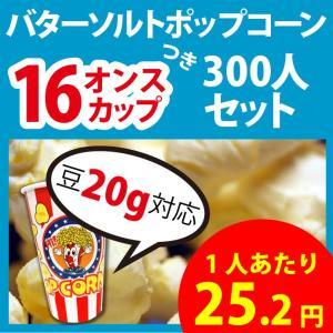 ポップコーン バターソルトポップコーン 300人セット 16オンスカップ付 豆20g対応 ポップコーン ポップコーン豆 フレーバー オイル 材料セット|fescogroup