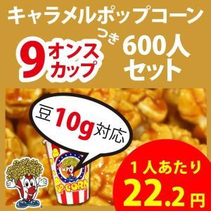 ポップコーン キャラメルポップコーン 600人セット 9オンスカップ付 豆10g対応 ポップコーン ポップコーン豆 フレーバー オイル 材料セット|fescogroup
