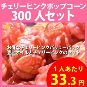 ポップコーン チェリーピンク ポップコーン 300人セット ポップコーン豆 フレーバー オイル 材料セット|fescogroup