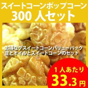ポップコーン スイートコーンポップコーン 300人セット ポップコーン豆 フレーバー オイル 材料セット|fescogroup
