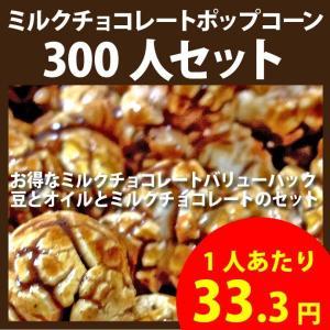 ポップコーン ミルクチョコレートポップコーン 300人セット ポップコーン豆 フレーバー オイル 材料セット|fescogroup