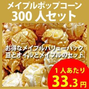 ポップコーン メープルポップコーン 300人セット ポップコーン豆 フレーバー オイル 材料セット|fescogroup