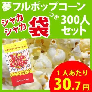ポップコーン シャカシャカ袋 付き 夢フルポップコーン 300人セット ポップコーン豆 フレーバー オイル 材料セット|fescogroup