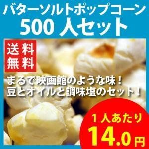 ポップコーン バターソルトポップコーン 500人セット ポップコーン豆 フレーバー オイル 材料セット|fescogroup
