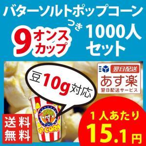 ポップコーン バターソルトポップコーン 1000人セット 9オンスカップ付 豆10g対応 ポップコーン ポップコーン豆 フレーバー オイル 材料セット|fescogroup