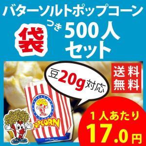 ポップコーン ポップコーン袋付 バターソルトポップコーン  500人セット ポップコーン ポップコーン豆 フレーバー オイル 材料セット|fescogroup