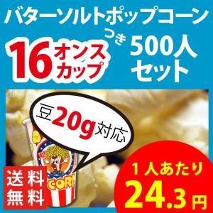 ポップコーン バターソルトポップコーン 500人セット 16オンスカップ付 豆20g対応 ポップコーン ポップコーン豆 フレーバー オイル 材料セット|fescogroup