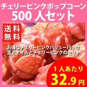 ポップコーン チェリーピンク ポップコーン 500人セット ポップコーン豆 フレーバー オイル 材料セット|fescogroup