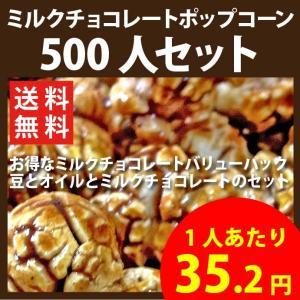 ポップコーン ミルクチョコレートポップコーン 500人セット ポップコーン豆 フレーバー オイル 材料セット|fescogroup
