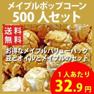 ポップコーン メープルポップコーン 500人セット ポップコーン豆 フレーバー オイル 材料セット|fescogroup