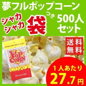 ポップコーン シャカシャカ袋 付き 夢フルポップコーン 500人セット ポップコーン豆 フレーバー オイル 材料セット|fescogroup