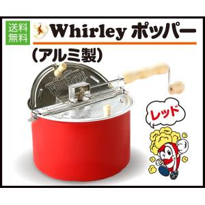 ポップコーン ポッパー Whirley Pop(Red)|fescogroup