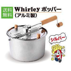 ポップコーンメーカー ポップコーンポッパー Whirley Pop Silverスターターキット付 家庭用 調理鍋|fescogroup