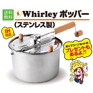 ポップコーンメーカー IH対応 ステンレス製 ポップコーンポッパー Silver Whirley Popスターターキット付 家庭用 調理鍋|fescogroup