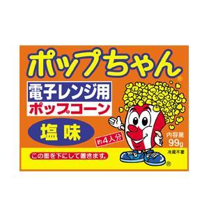 ポップコーン 電子レンジポップコーン ポップちゃん 塩味 1個 合計約4人分 電子レンジ おやつ おつまみ|fescogroup