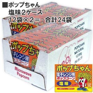 ポップコーン 電子レンジポップコーン ポップちゃん 塩味 24個2ボール 合計約96人分 電子レンジ おやつ おつまみ|fescogroup