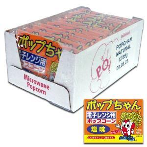 ポップコーン 電子レンジポップコーン ポップちゃん 塩味 12個1ボール 合計約48人分 電子レンジ おやつ おつまみ|fescogroup