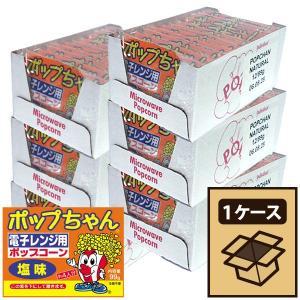 ポップコーン 電子レンジポップコーン ポップちゃん 塩味 72個 1ケース 合計約288人分 電子レンジ おやつ おつまみ|fescogroup