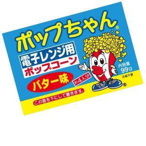 ポップコーン 電子レンジポップコーン ポップちゃん バター味 1個 合計約4人分 電子レンジ おやつ おつまみ|fescogroup