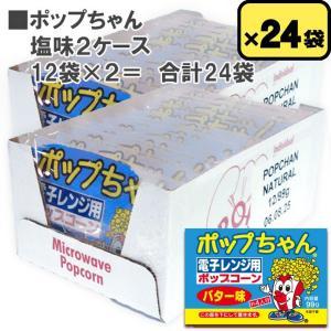 訳あり50%OFFポップコーン 電子レンジポップコーン ポップちゃん バター味 24個2ボール 合計約96人分 電子レンジ おやつ おつまみ|fescogroup
