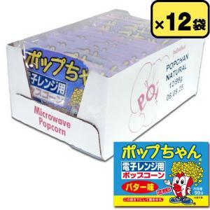 訳あり50%offポップコーン 電子レンジポップコーン ポップちゃん バター味 12個1ボール 合計約48人分 電子レンジ おやつ おつまみ|fescogroup