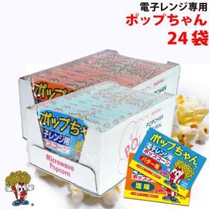 ポップちゃん 24袋(2ボール) 電子レンジ用ポップコーン|fescogroup