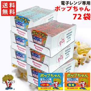 送料無料 ポップちゃん  72袋 (1ケース)塩味・バター味 選択 電子レンジ用ポップコーン|fescogroup