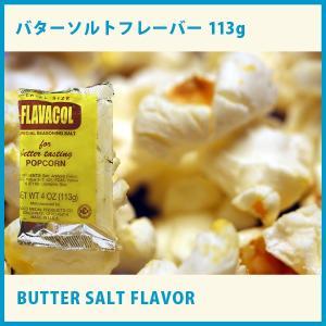 ポップコーン バターソルトフレーバー 調味塩 FLAVACOL 113g 老舗 GOLD MEDAL フレーバー 塩|fescogroup