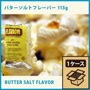 ポップコーン バターソルトフレーバー 調味塩 FLAVACOL 113g×100袋 1ケース 老舗 GOLD MEDAL フレーバー 塩|fescogroup