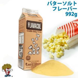 ポップコーン バターソルトフレーバー 調味塩 FLAVACOL 992g 老舗 GOLD MEDAL フレーバー 塩|fescogroup