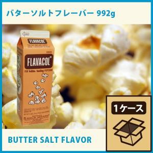 ポップコーン バターソルトフレーバー 調味塩 FLAVACOL 992g ×12本 1ケース 老舗 GOLD MEDAL フレーバー 塩|fescogroup