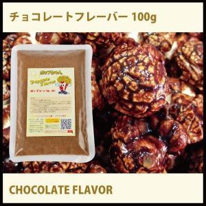 チョコレートフレーバー100g GOLD MEDAL ポップコーン|fescogroup