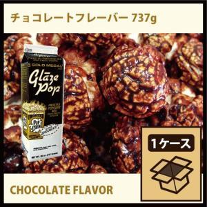 チョコレートフレーバー737g×12本GOLD MEDAL ポップコーン|fescogroup