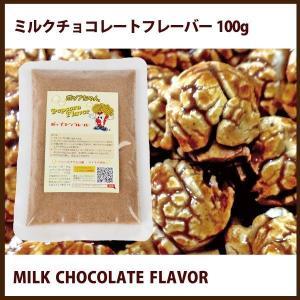 ポップコーン ポップちゃんフレーバー ミルクチョコレート味 100g フレーバー シュガー|fescogroup