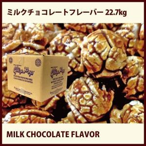 ポップコーン ミルクチョコレートフレーバー ミルク 22.7kg 老舗 GOLD MEDAL フレーバー シュガー|fescogroup