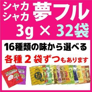 ポップコーン 夢フル ポップコーン調味料 3g×28袋 選べる14種 フレーバー シーズニング|fescogroup