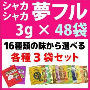 ポップコーン 夢フル ポップコーン調味料 3g×56袋 14種×4袋ずつ フレーバー シーズニング|fescogroup