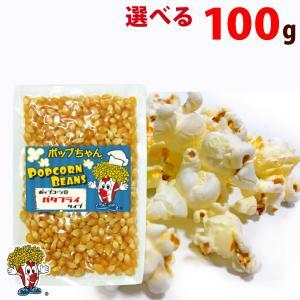 ポップコーン豆 100g バタフライ or マッシュルーム タイプ 種|fescogroup