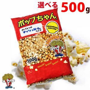 ポップコーン豆 500g バタフライ or マッシュルーム タイプ 約25人分 種|fescogroup