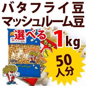 ポップコーン豆 1kg バタフライ or マッシュルーム タイプ 約50人分 種|fescogroup