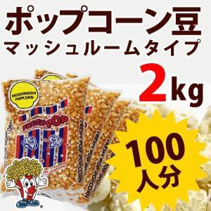 ポップコーン ポップコーン豆 マッシュルームタイプ 2kg 500g×4袋 約100人分 種|fescogroup