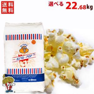 業務用ポップコーン豆 22.68kg バタフライ or マッシュルーム タイプ  約1130人分 KING 種 業務用 イベント向け|fescogroup
