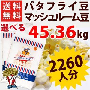 ポップコーン豆 (22.68kg×2) バタフライ or マッシュルーム KING|fescogroup
