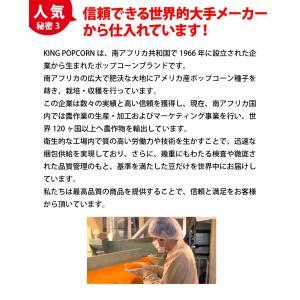 ポップコーン ポップコーン豆 マッシュルームタイプ 22.68kg 約1130人分KING 種 業務用 イベント向け|fescogroup|05
